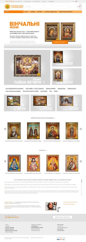 магазин картини та ікони з бурштину