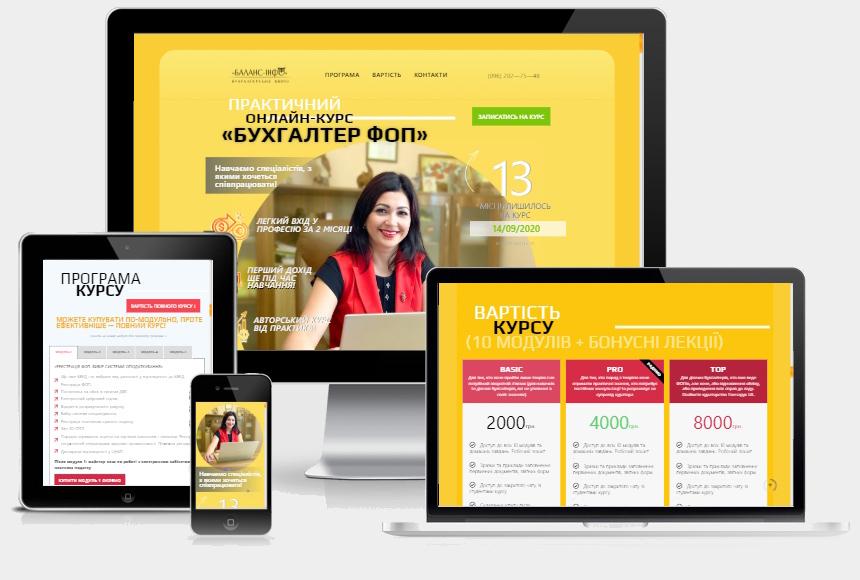 Створити сайт для навчального бухгалтерського онлайн-курсу