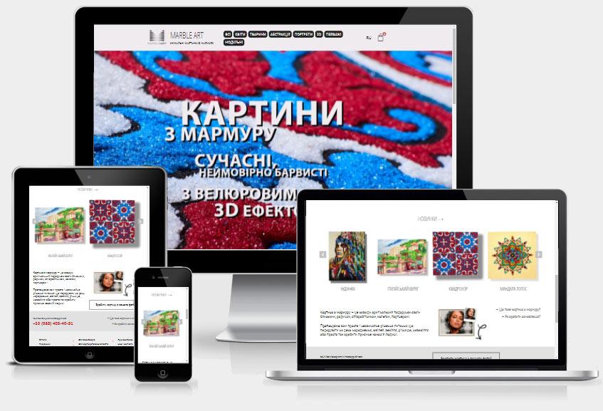 інтернет-магазин для художньої струдії