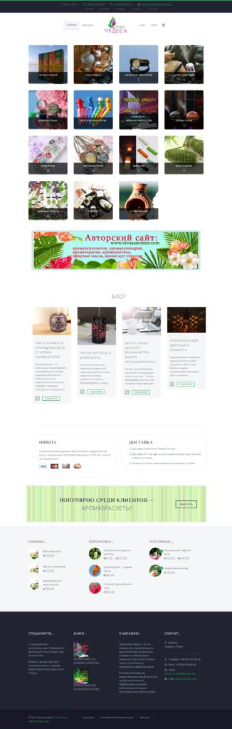 створити інтернет-магазин арома-аксесуарів, ефірних масел, гідролатів