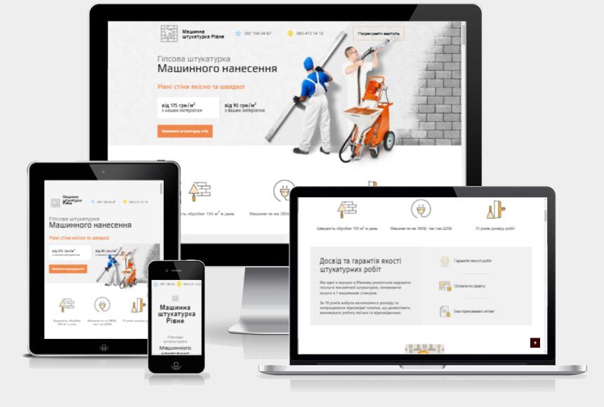 створити сайт Штукатурні роботи